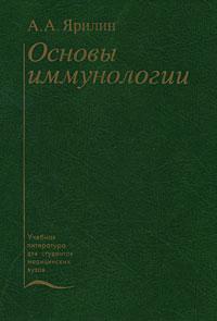 Основы иммунологии ( 5-225-02755-5 )