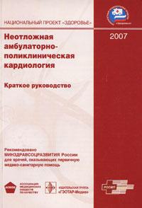 Неотложная амбулаторно-поликлиническая кардиология. 2007 ( 978-5-9704-0359-4 )