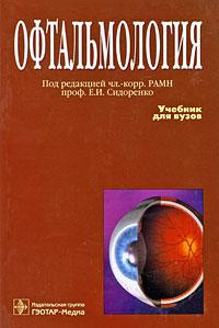 Книга Офтальмология