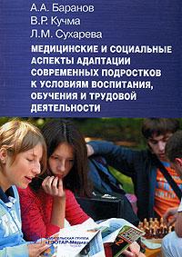 Медицинские и социальные аспекты адаптации современных подростков к условиям воспитания, обучения и трудовой деятельности