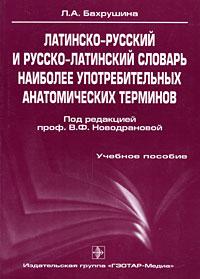 Латинско-русский и русско-латинский словарь наиболее употребительных анатомических терминов. Л. А. Бахрушина