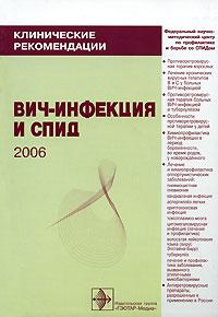 Клинические рекомендации. ВИЧ-инфекция и СПИД