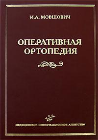 Оперативная ортопедия ( 5-225-01110-1 )
