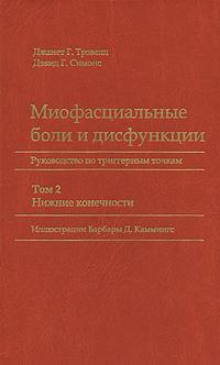 Миофасциальные боли и дисфункции. Руководство по триггерным точкам. В 2 томах. Том 2. Нижние конечности