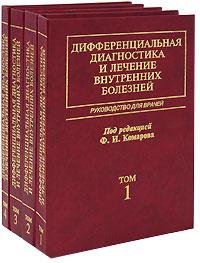 Дифференциальная диагностика и лечение внутренних болезней (комплект из 4 книг)