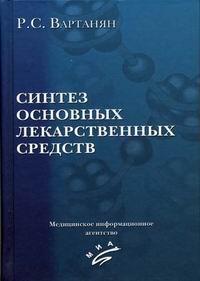 Синтез основных лекарственных средств. Вартанян Р.С.