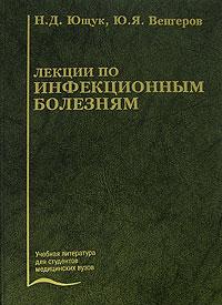 Лекции по инфекционным болезням, Н. Д. Ющук, Ю. Я. Венгеров