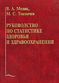 Руководство по статистике здоровья и здравоохранения. В. А. Медик, М. С. Токмачев