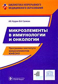Микроэлементы в иммунологии и онкологии ( 978-5-9704-0525-3 )