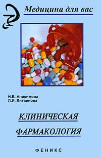 Клиническая фармакология: учебное пособие
