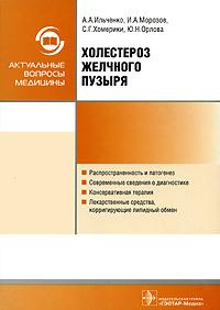 Холестероз желчного пузыря ( 978-5-9704-0550-5 )