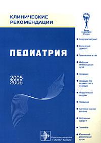 Клинические рекомендации. Педиатрия