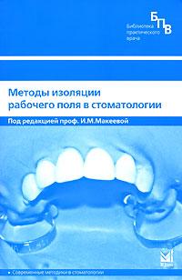 Методы изоляции рабочего поля в стоматологии
