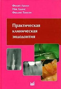 Практическая клиническая эндодонтия