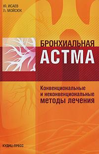 Бронхиальная астма. Конвенциональные и неконвенциональные методы лечения ( 978-5-91136-044-3 )