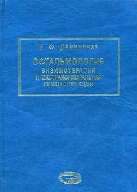 Офтальмология. Энзимотерапия и экстракорпоральная гемокоррекция