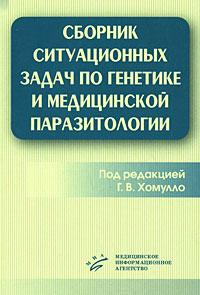 Сборник ситуационных задач по генетике и медицинской паразитологии ( 5-89481-545-2 )