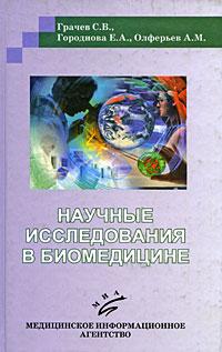 Научные исследования в биомедицине ( 5-89481-343-3 )