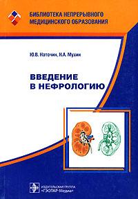 Введение в нефрологию ( 978-5-9704-0496-6 )