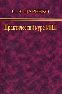 Практический курс ИВЛ