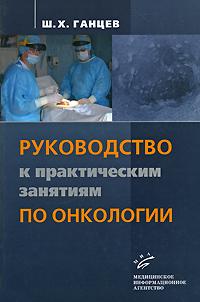 Руководство к практическим занятиям по онкологии ( 5-89481-349-2 )