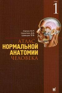 Атлас нормальной анатомии человека. В 2 томах