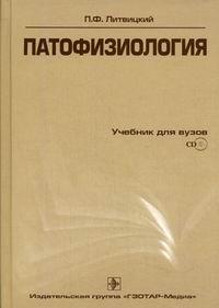 Книга Патофизиология