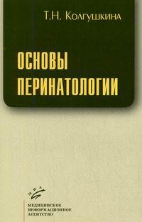 Основы перинатологии ( 5-89481-432-4 )