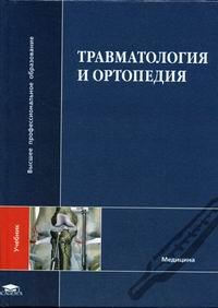 Книга Травматология и ортопедия