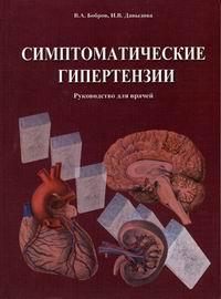 Симптоматические гипертензии