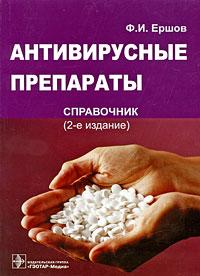 Антивирусные препараты ( 5-9704-0164-1 )