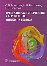 Артериальная гипертензия у беременных. Только ли гестоз? ( 5-9704-0212-5 )
