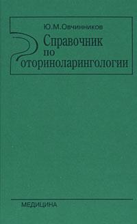 Справочник по оториноларингологии ( 5-225-04470-0 )
