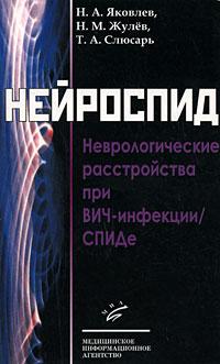 Нейроспид. Неврологические расстройства при ВИЧ-инфекции/СПИДе ( 5-89481-261-5 )