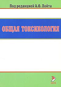 Общая токсикология ( 5-93979-151-4 )