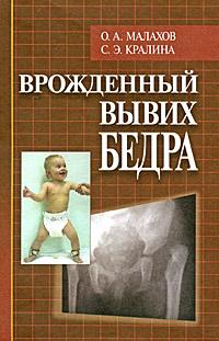 Врожденный вывих бедра ( 5-225-04254-6 )