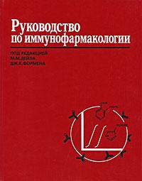 Руководство по иммунофармакологии. М. М. Дейла, Дж. К. Формена