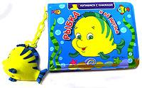 Рыбка и ее друзья. Книжка с игрушкой