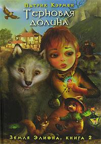 Книга Земля Элиона. Книга 2. Терновая долина