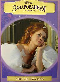 Зачарованная12296407Жизель, девушка из волшебной страны Андалазии, неожиданно оказывается посреди современного и совсем не волшебного Нью-Йорка. Она мечтает поскорее вернуться домой, потому что там она выйдет замуж за прекрасного принца и будет жить с ним долго и счастливо… Но легче сказать, чем сделать. На незнакомых улицах Манхэттена девушку ждет нервный бой со злой мачехой. А помогать ей будут верный бурундучок, растерянный принц и практичный адвокат. Жизель сделает очень важное открытие: долгая счастливая жизнь бывает не только в сказках!