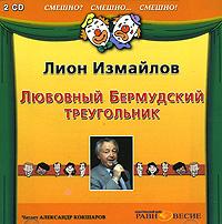 Любовный Бермудский треугольник (аудиокнига MP3 на 2 CD)