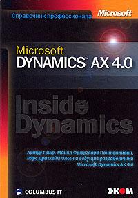 Microsoft Dynamics AX 4.0. Артур Гриф, Майкл Фрюргаард Понтоппидан, Ларс Драгхейм Олсен
