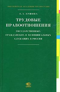 Трудовые правоотношения государственных гражданских и муниципальных служащих в России ( 978-5-8354-0434-6 )