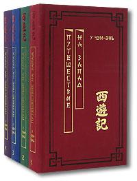 Путешествие на Запад (комплект из 4 книг)