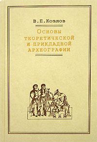 Основы теоретической и прикладной археографии ( 978-5-8243-0893-8 )