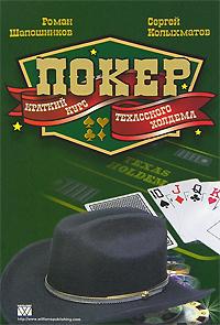 Покер. Краткий курс техасского холдема
