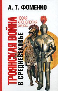 Троянская война в средневековье. Разбор откликов на наши исследования ( 978-5-17-043508-1, 978-5-271-16651-8 )