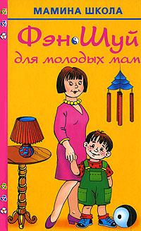 Фэн Шуй для молодых мам. Екатерина Виноградова