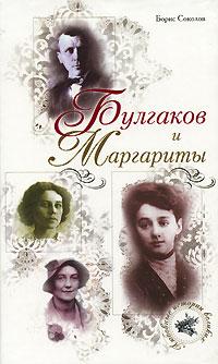 Булгаков и Маргариты