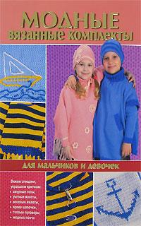 Модные вязаные комплекты для мальчиков и девочек. Наталья Чичикало